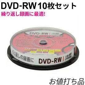 【送料無料】 くり返し録画 DVD-RWメディア 10枚スピンドル GH-DVDRWCB10 1000円ポッキリ 千円ぽっきり | dvd-r dvdr dvd r 録画 録画dvd 録画dvd-r