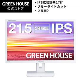 【送料無料・メーカー直販】 21.5インチ IPS178広視野角 LED液晶 ブルーライト最大約71%カット ディスプレイ GH-LCW22G-WH ホワイト | HDCP DisplayPort搭載 ディスプレイ モニター hdmi ゲーミングモニター HDMI 液晶モニター 液晶ディスプレイ *SS サ1