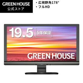 【送料無料・メーカー直販】ディスプレイ モニター 19.5インチ ブルーライトカット 広視野角 3年保証 GH-LCW20A-BK | フルHD ゲーミングモニター 液晶モニター 液晶ディスプレイ HDMI VESA ゲーミング ゲーム pcモニター pc ディスプレイ グリーンハウス *SS サ1