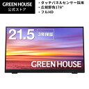 【送料無料・メーカー直販】 21.5型ワイド タッチパネル Full HD 液晶ディスプレイ GH-LCT22C-BK ブラック | ディスプレイ モニター hdmi ゲーミングモニター HDMI 液