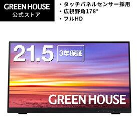 【送料無料・メーカー直販】 21.5型ワイド タッチパネル Full HD 液晶ディスプレイ GH-LCT22C-BK ブラック | ディスプレイ モニター hdmi ゲーミングモニター HDMI 液晶モニター 液晶ディスプレイ *SS サ1