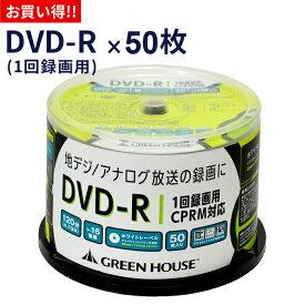 【送料無料・メーカー直営】 1回録画 DVD-Rメディア 50枚セット GH-DVDRCB50   dvd-r dvdr dvd r 録画 録画dvd 録画dvd-r 特売 お値打ち 50枚 まとめ dvd DVD グリーンハウス *SS