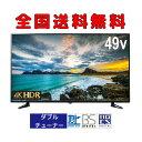 【お値下げいたしました】【送料無料 メーカー再生品】 49型 49V型 液晶テレビ 4K 大型 テレビ HDR対応 49インチ GH-T…