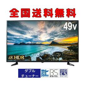 【お値下げいたしました】【送料無料 メーカー再生品】 49型 49V型 液晶テレビ 4K 大型 テレビ HDR対応 49インチ GH-TV49RS ダブルチューナー HDMI TV B-CASカード付属 グリーンハウス アウトレット グリーンハウス【佐川急便で発送いたします】