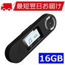 【メーカー直販】MP3プレーヤー KANA GH-KANAUBEC16-BK ブラック USB充電 デジタルオーディオプレーヤー 音楽 再生 内…