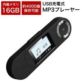 【メーカー直販】MP3プレーヤー KANA GH-KANAUBEC16-BK ブラック USB充電 デジタルオーディオプレーヤー 音楽 再生 内蔵 16GB メモリー 約4000曲保存 録音可能 FMラジオ機能 AMラジオ ボイスレコーダー イコライザ リピート ランダム再生