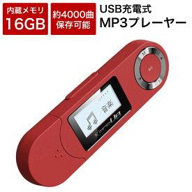 【メーカー直販】MP3プレーヤー KANA GH-KANAUBEC16-RD レッド USB充電 デジタルオーディオプレーヤー 音楽 再生 内蔵 16GB メモリー 約4000曲保存 録音可能 FMラジオ機能 AMラジオ ボイスレコーダー イコライザ リピート ランダム再生