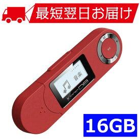 【メーカー直販】MP3プレーヤー KANA GH-KANAUBEC16-RD レッド USB充電 デジタルオーディオプレーヤー 音楽 再生 内蔵 16GB メモリー 約4000曲保存 録音可能 FMラジオ機能 AMラジオ ボイスレコーダー
