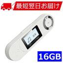 【メーカー直販】MP3プレーヤー KANA GH-KANAUBEC16-WH ホワイト USB充電 デジタルオーディオプレーヤー 音楽 再生 内…