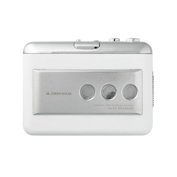 グリーンハウス スピーカー搭載カセットテーププレーヤー「GH-CTPC-WH」 ホワイト