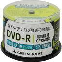 【送料無料】 1回録画 DVD-Rメディア 50枚スピンドル GH-DVDRCB50 | dvd-r dvdr dvd r 録画 録画dvd 録画dvd-r