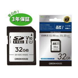 【メーカー直販】高速SDHCカード 32GB Class10 UHS1 GH-SDC-VA32G | sd 32g sdカード sd カメラ pc 32gb グリーンハウス *SS CP#20