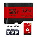 【メーカー3年保証・32GB】microSDHC 32GB 40MB/s UHS-I Class10 GMSDHCU1A32G gaudi | micro sd 32g sdカード 32gb マイクロsdカード 32gb マイクロ sd スマホ スイッチ switch sdカード ニンテンドー nintendo 正規品 送料無料