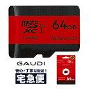 【メーカー3年保証・64GB】microSDXCカード 64GB 40MB/s UHS-I Class10 GMSDXCU1A64G gaudi | micro sd 64g sdカード 64gb マイクロsdカード 64gb マイクロ sd スマホ スイッチ switch sdカード ニンテンドー 正規品 送料無料 CP#20