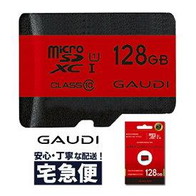 【メーカー3年保証・128GB】microSDXC 128GB 80MB/s UHS-I Class10 GMSDXCU1A128G gaudi | micro sd 128g sdカード 128gb マイクロsdカード 128gb マイクロ sd スマホ スイッチ switch sdカード ニンテンドー 正規品 *SS CP#20