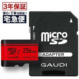 【メーカー3年保証・256GB】microSDXC 256GB read:80MB/s UHS-I Class10 GMSDXCU1A256G gaudi | micro sd 256g sdカード マイクロsdカード マイクロ sd スマホ スイッチ switch sdカード ニンテンドー 正規品 送料無料 *SS CP#20
