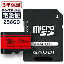 【メーカー3年保証・256GB】microSDXC 256GB read:80MB/s UHS-I Class10 GMSDXCU1A256G gaudi | micro sd 256g sdカー…