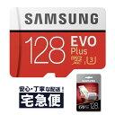 【128GB】 サムスン microSDXCカード マイクロSD Samsung EVO Plus Class10 UHS-I U3 SDアダプター付 MB-MC128GA/EU 海外パッケージ品