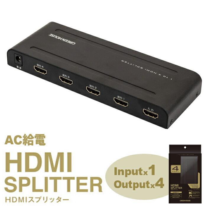 HDMIスプリッター HDMI分配器 1入力 4出力 4K2K(2160p,30fps)対応 AC給電 GH-HSPF4-BK グリーンハウス