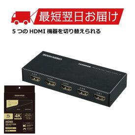 【送料無料メーカー直販】 HDMIセレクター GH-HSWH5-BKHDMI分配器 5入力1出力 4K放送の機種対応 FireTVStick FireTV AppleTV PS4 NintendoSwitch