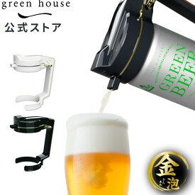 【送料無料・メーカー直販】最新 ハンディ ビールサーバー GH-BEERN 乾電池 持ち運び | ビールサーバー 家庭用 ビール ギフト 送料無料 本格 超音波 泡 おいしい アウトドア キャンプ 結婚式 パーティ プレゼント ビアサーバー 旨い beer グリーンハウス