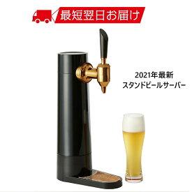 【メーカー直販 送料無料】 最新 スタンド ビールサーバー GH-BEERSEC-BK バッテリー内蔵 ビアサーバー 家庭用 樽 グリーンハウス ミスティバブルス おすすめ 缶ビール 人気 アウトドア GH-BEERO-BK 瓶ビール 人気 ホームユース