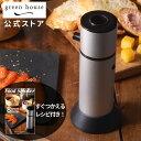 【送料無料・公式ストア】 フード スモーカー 燻製器 チップなし GH-SMKAR-SV | 乾電池 くんせい スモーク 燻製メーカ…