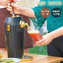 【送料無料・メーカー直販】カクテル ビアサーバー GH-BEERL-BK ブラック 乾電池 持ち運び | ビールサーバー 家庭用 …