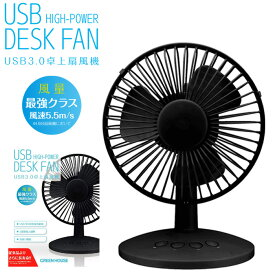 【送料無料・メーカー直販】扇風機 卓上 usb GH-FANSWI-BK ブラック | 扇風機 おしゃれ ミニ扇風機 電池式 可愛い 静音 シンプル オフィス デスク 一人暮らし 小型 コンパクト グリーンハウス *SS
