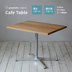 カフェテーブル 幅 80cm 奥行き 60cm オーク 選べる 高さ 40cm 70cm   ダイニングテーブル 一人用 2人用 テーブル コーヒーテーブル リビングテーブル 無垢 無垢材 木製 シンプル ナチュラル 北欧 おしゃれ 脚 1本脚 天板 家具 インテリア カフェ風