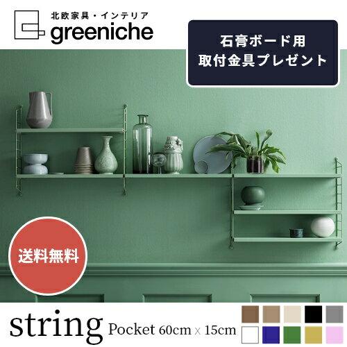 【 送料無料 】 String Pocket Green ストリングポケット グリーン string shelf | 飾り棚 壁掛け 壁付け 棚 たな ウォールシェルフ 緑 インテリア おしゃれ お洒落 家具 木製 北欧 北欧家具 シェルフ ラック 収納 リビング 組み立て