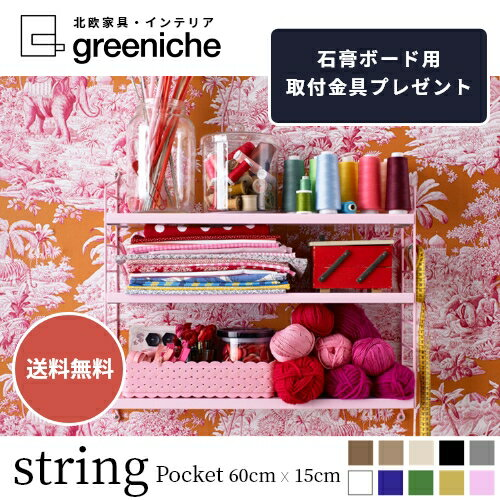 【 送料無料 】 String Pocket Pink ストリングポケット ピンク string shelf | 飾り棚 壁掛け 壁付け 棚 たな ウォールシェルフ インテリア おしゃれ お洒落 家具 木製 北欧 北欧家具 シェルフ ラック 収納 リビング 組み立て