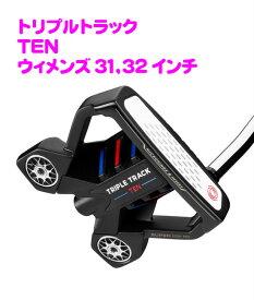 オデッセイ トリプルトラック テン ウィメンズ ODYSSEY TRIPLE TRACK TEN WMS パター キャロウェイ ゴルフ 31 32 インチ レディース