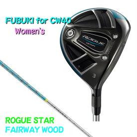 Callaway ROGUE STAR FW Women's FUBUKI for CW40 L キャロウェイ ローグスター フェアウェイウッド フブキ ウィメンズ レディース 女性用 ゴルフ