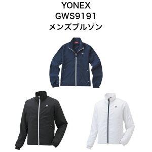 ヨネックス GWS9191 メンズブルゾン YONEX ゴルフウェア テニスウェア アウター ジャンパー