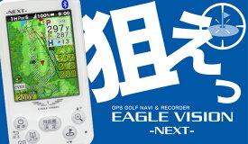 イーグルビジョン ネクスト EAGLE VISION -NEXT- EV-732 朝日ゴルフ 距離測定器 計測器 測る プレゼント 平成最後 令和 距離計