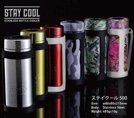エリートグリップ ステイクール ステンレス ボトルクーラー Elitegrips STAYCOOL STAINLESS BOTTLE COOLER 水筒 冷たい ペットボトル ボトルクーラー TOP&GO