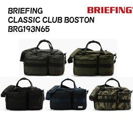 ブリーフィング クラシッククラブボストン CLASSIC CLUB BOSTON BRG193N65 BRIEFING ボストンバッグ ゴルフ