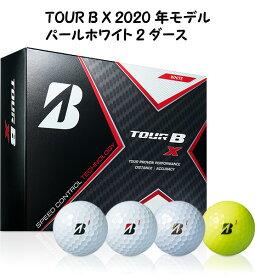 2020 ブリヂストン ツアーB エックス パールホワイト B0GXJ ボール 2ダース BRIDGESTONE TOUR B X PEARL WHITE BALL ゴルフボール