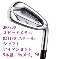 MizunoJPX900フォージドアイアン6本セット(#5-9、PW)OrochiBlueEyeiカーボンシャフトモデルミズノ5KJBS53706