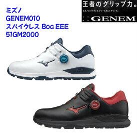 ミズノ ジェネム010スパイクレス ボア EEE ゴルフ MIZUNO GENEM010 SPIKELESS BOA スリーイー シューズ 靴 51GM2000
