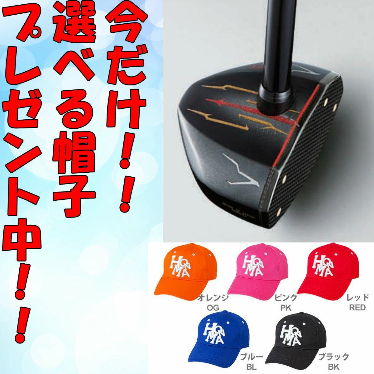 【今なら帽子プレゼント!】【平成最後令和】 HONMA V-02s ホンマ パークゴルフ クラブ