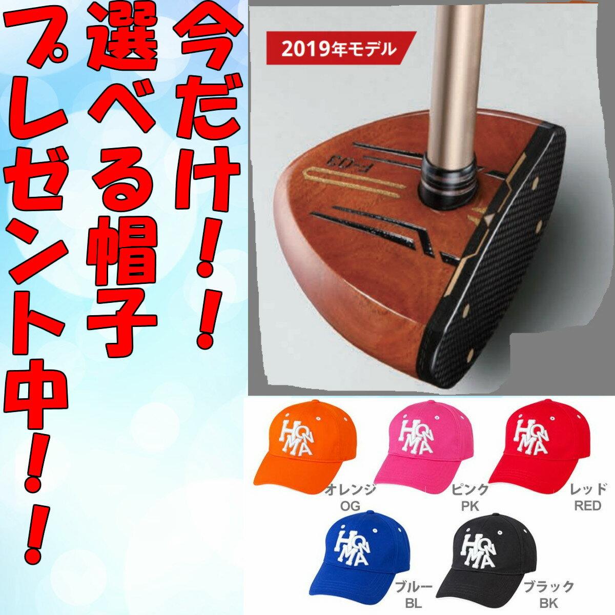 【今だけ帽子プレゼント中!】【平成最後令和】 HONMA F-03 2019年モデル ホンマ パークゴルフ クラブ