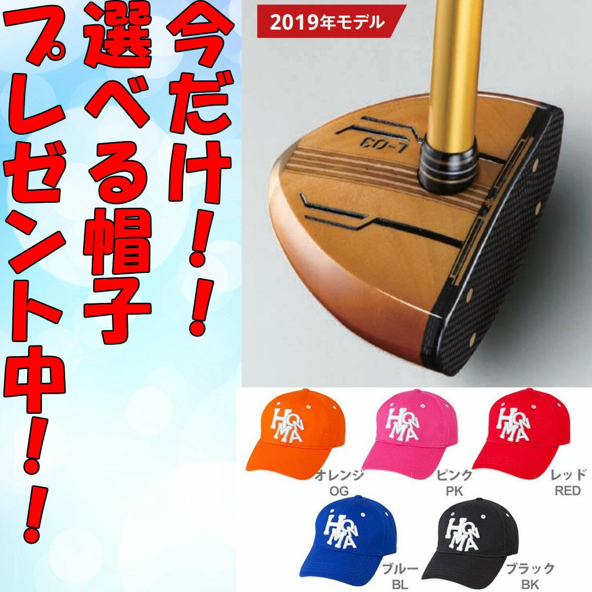 【今だけ帽子プレゼント中!】【平成最後令和】HONMA L-03 2019年モデル ホンマ パークゴルフ クラブ