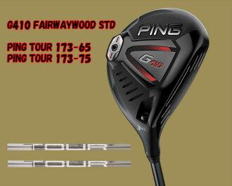 PING G410 FAIRWAYWOOD STANDARD 핀 페어 웨이 우드 스탠다드 PING TOUR173-65, PING TOUR173-75 핀 투어 골프