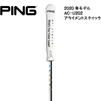 2020年モデルPINGAC-U202アライメントスティックホワイトブラックピンALIGNMENTSTICKWHITE/BLACK