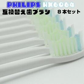 【PHILIPS 互換製品】HX6064 8本組 フィリップス ソニッケアー DiamondClean 音波式歯ブラシヘッド スタンダード スタンダード 互換製品
