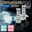 LED H4 ヘッドライト H4 8000lm 6500k ファンレス PHILIPS 車検対応 送料無料 hi/lo 10P05Nov16
