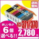 互換インク BCI-371XL+370XL(増量版) 6個ご自由に色選択できます メール便送料無料 (BCI-371+370/6MP BCI-371XL+370XL/5MP BCI-370PGBK B