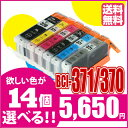 互換インク BCI-371XL+370XL(増量版) 14個ご自由に色選択できます メール便送料無料 (BCI-371+370/6MP BCI-371XL+370XL/5MP BCI-370PGBK